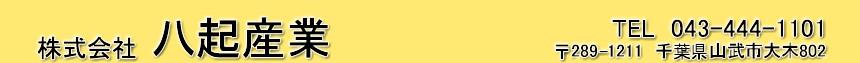 リフォーム 住宅 千葉県 山武市 八街市 耐震診断